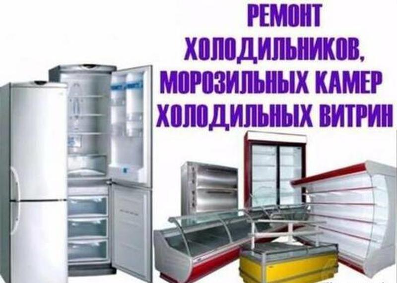 Ремонт холодильников любой сложности ( выезд на дом )