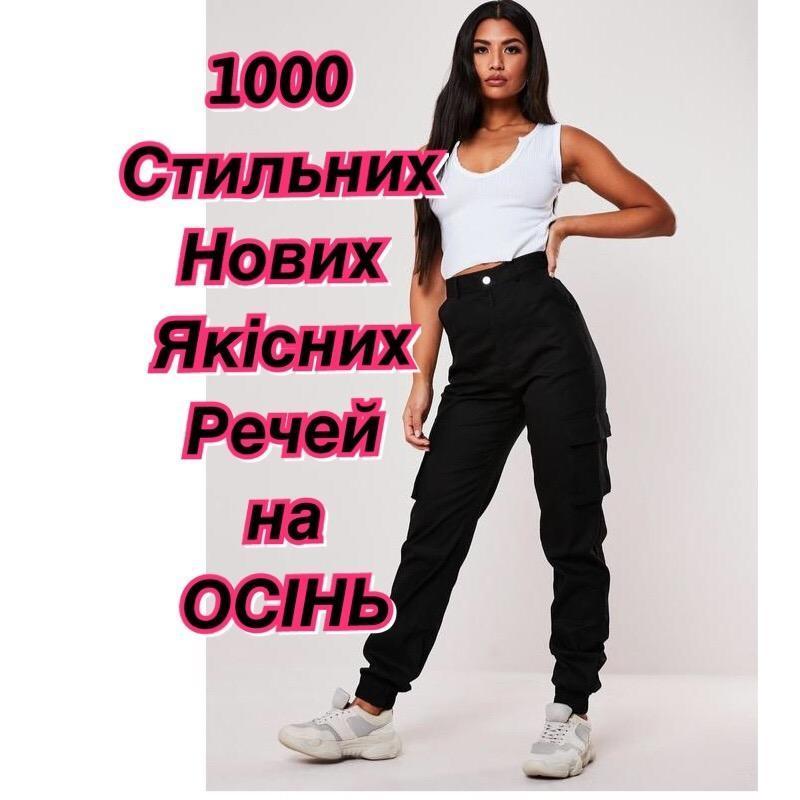 👑♥️final sale 2019 ♥️👑    стильные брюки карго с карманами