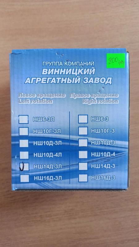 Насос шестеренный НШ-14Д-3Л - Фото 6
