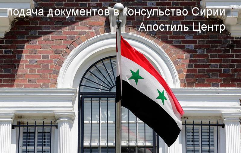 Консульская легализация в консульстве СИРИИ.
