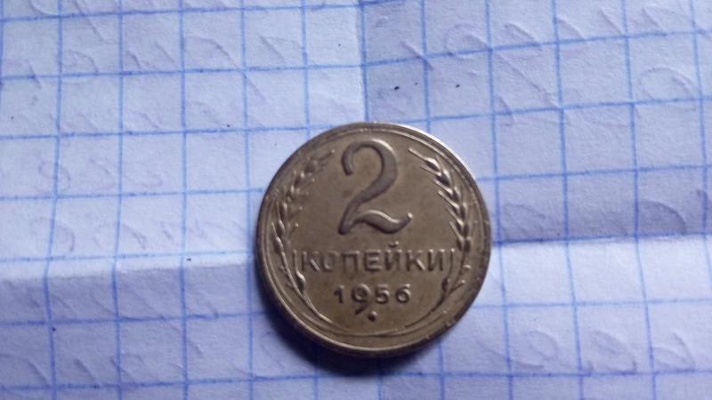 2 Копейки 1956 Года