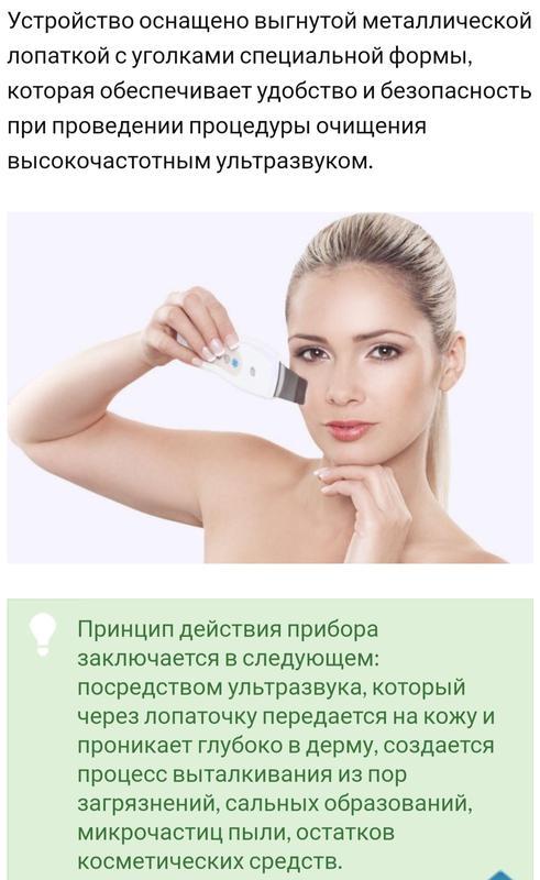 Ультразвуковой скруббер для лица - Фото 4