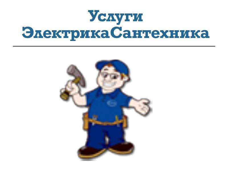 Электрик-Сантехник.Услуги Электрика - Сантехника.Ирпень и область