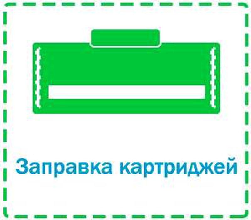 Заправка картриджей Киев Samsung 2850/1910/1915/2525/2525W/2580