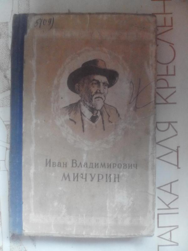 Бахарев А.Н. Иван Владимирович Мичурин
