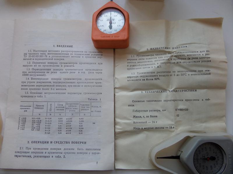 Граммометры часового типа - Фото 2