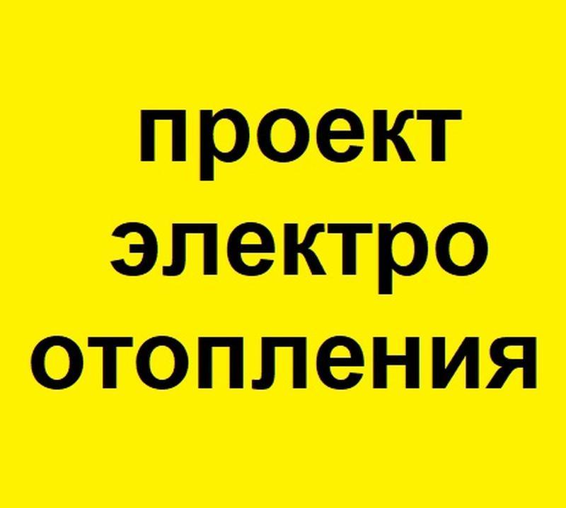 Проект электроотопления, льготный тариф Киевэнерго, Облэнерго