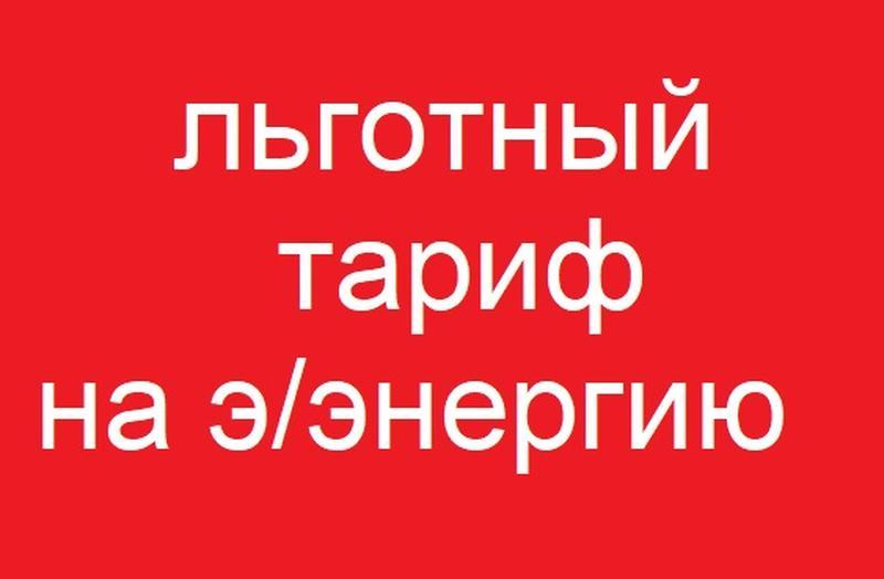 Проект электроотопления, льготный тариф Киевэнерго, Облэнерго - Фото 2