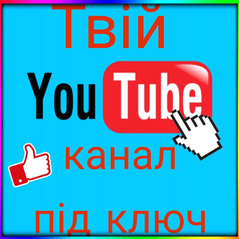 Створення та дизайн Вашого YouTube каналу