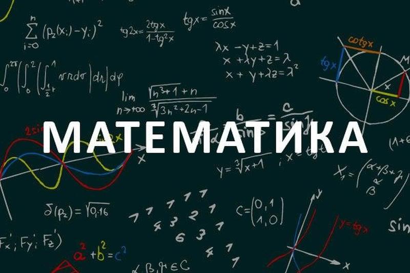 Завдання з математики