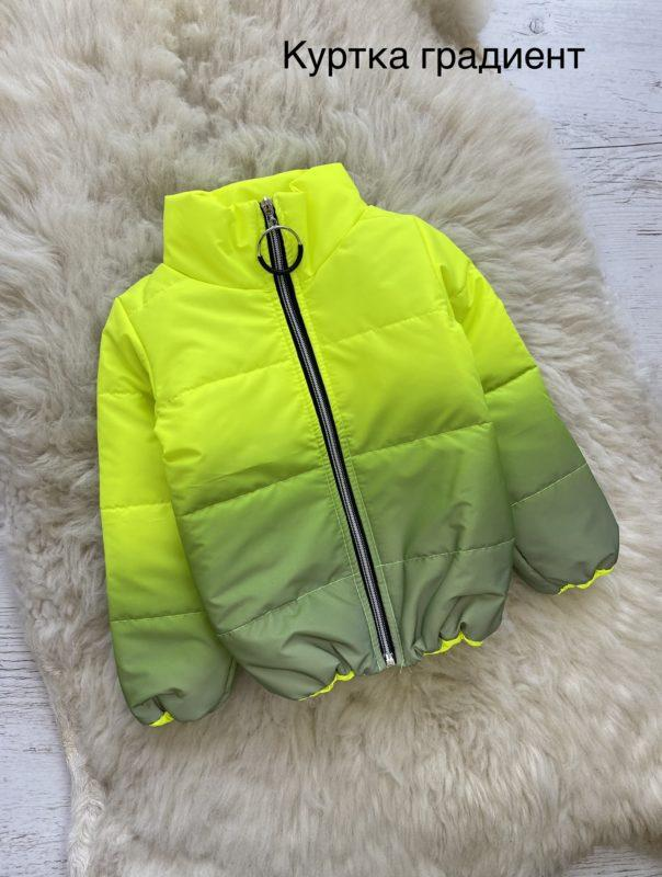 Стильная подростковая деми куртка градиент