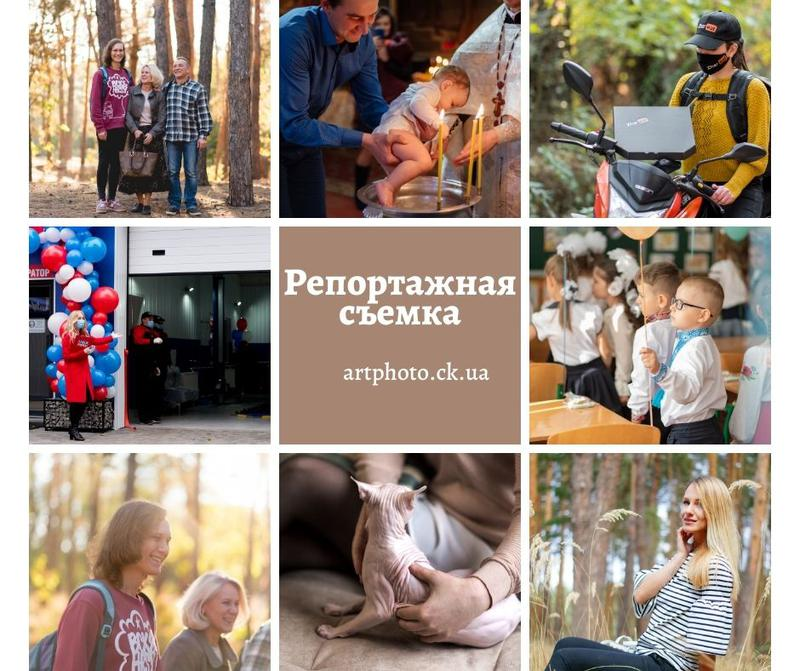 Репортажная фотосъемка, фотосессия, семейная, детская, свадебная