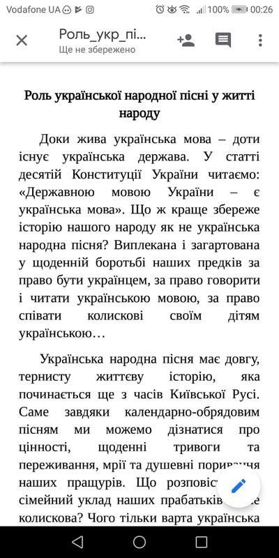 Напишу твір з української літератури