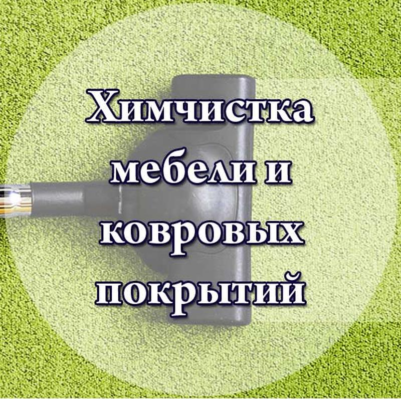 Химчистка Мебели (чистка диванов ,ковров , матрасов).Киев и обл.