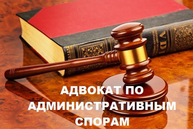 Адвокат по административному праву Харьков. Представительство в с