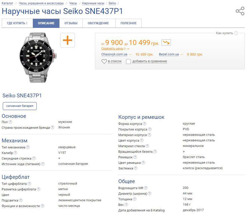 Мужские часы Seiko Prospex Solar Divers Black SNE437P1 как новые - Фото 3