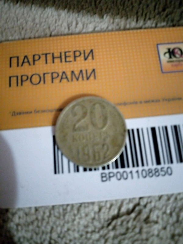 СССР монета - Фото 4