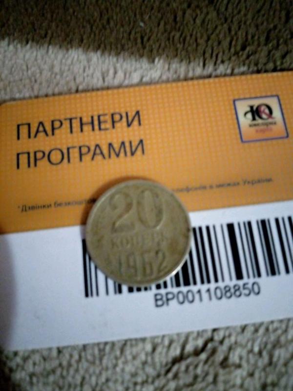 СССР монета - Фото 3
