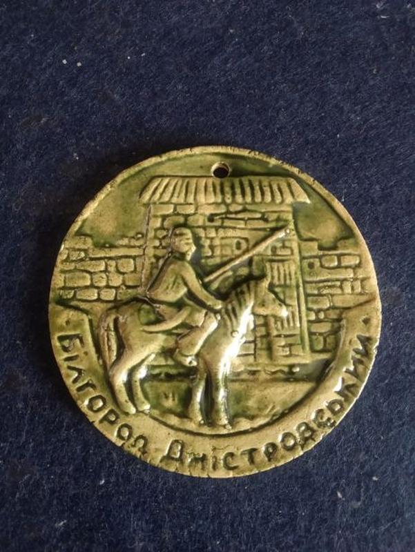 Белгород-Днестровский сувенирная глиняная медаль глина сувенир