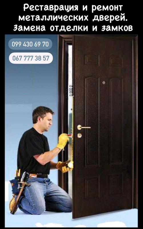 Ремонт, реставрация металлических, бронирование, входных дверей.