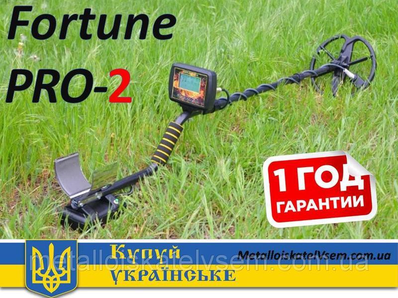 Новинка! Металлоискатель Fortune PRO-2 / Фортуна ПРО-2. Наложеным