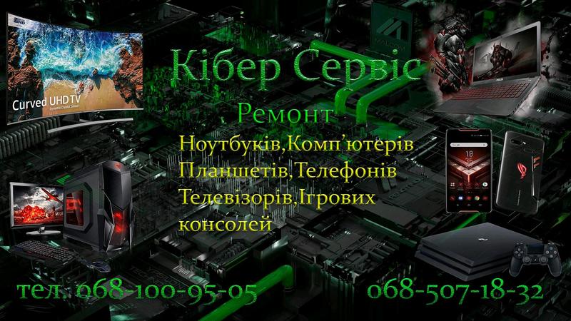 Ремонт компьютерной техники и телевизоров