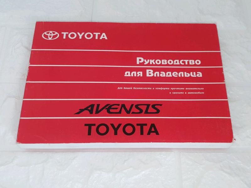Инструкция (руководство) по эксплуатации Toyota Avensis T210/220