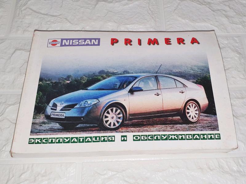 Инструкция (руководство) по эксплуатации Nissan Primera P12