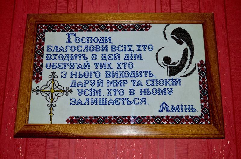 Оберег для дома вышитый чешским бисером в деревянной рамке