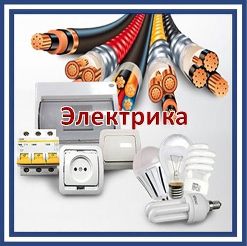 Электро-монтажные работы, Электрик, замена проводки, вызов электр