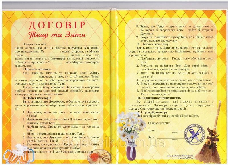 Услуги переводчика: Перевод с украинского языка на грузинский