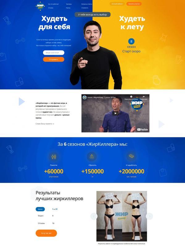 Создание Веб-сайтов, Landing Page. Верстка. Проектирование