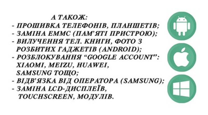 Ремонт телефонов, планшетов, ноутбуков и др. гаджетов Кривой Рог - Фото 2