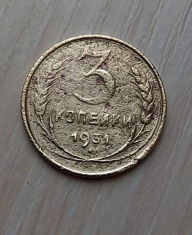 Монета СССР 3 копейки 1931 года