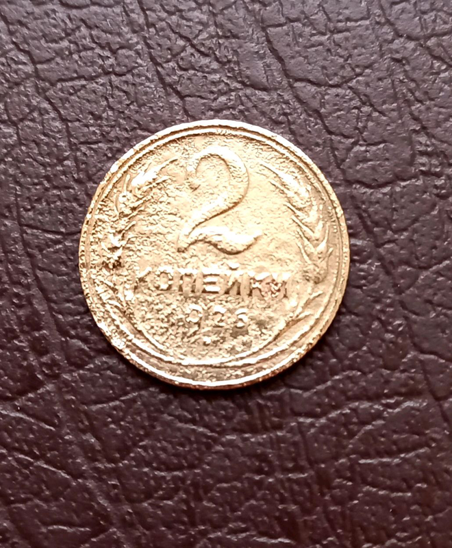 Монета СССР 2 копейки 1926 года