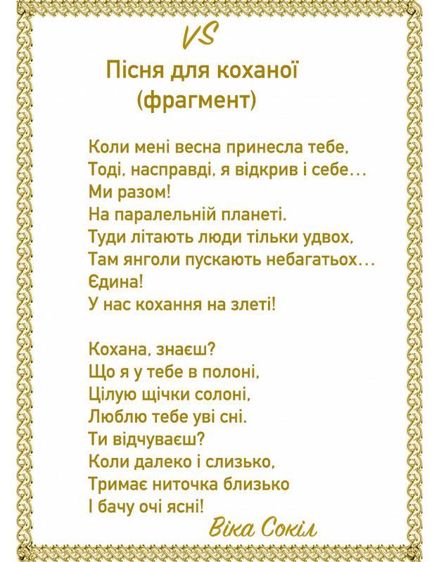 Вірші / Пісні / Привітання - Фото 2