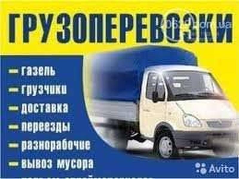 Грузоперевозки Кременчуг