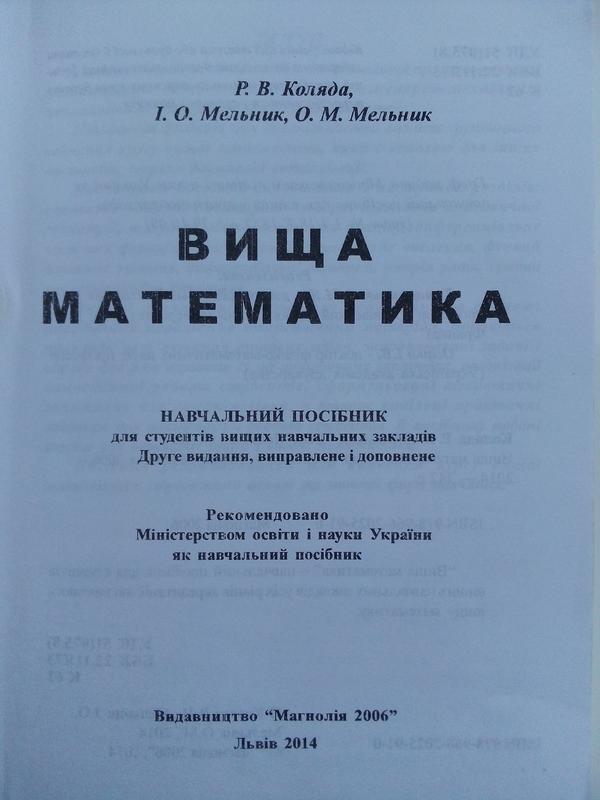 Вища математика навчальний посібник Р. В. Коляда - Фото 2