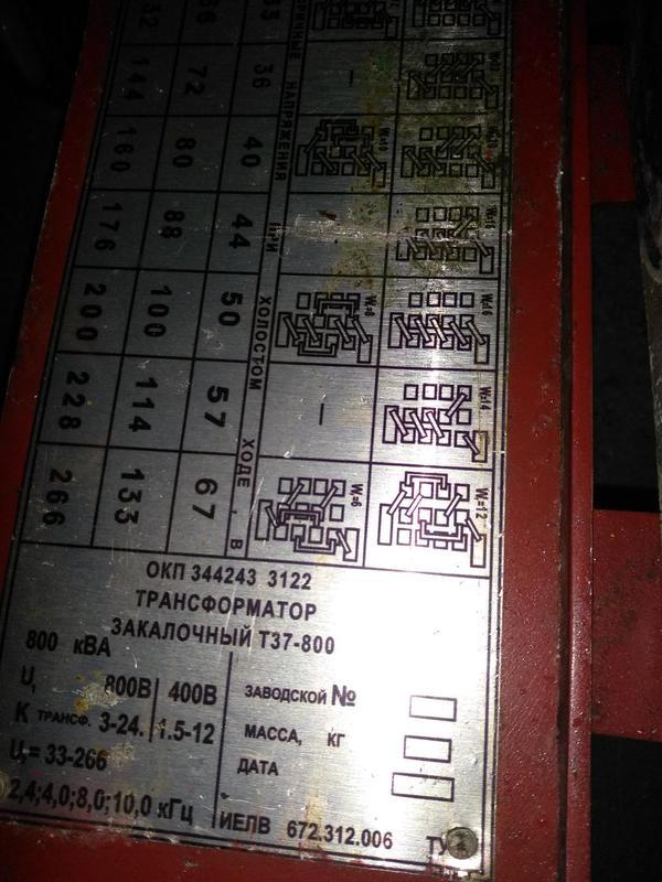Трансформатор закалочный ТЗ7-800.