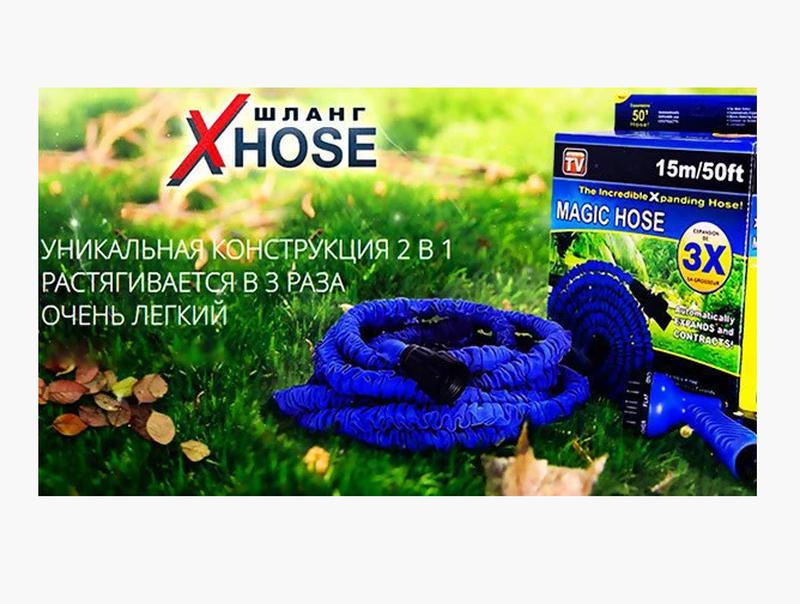 Шланг для полива X HOSE 30 м с распылителем, садовый шланг.