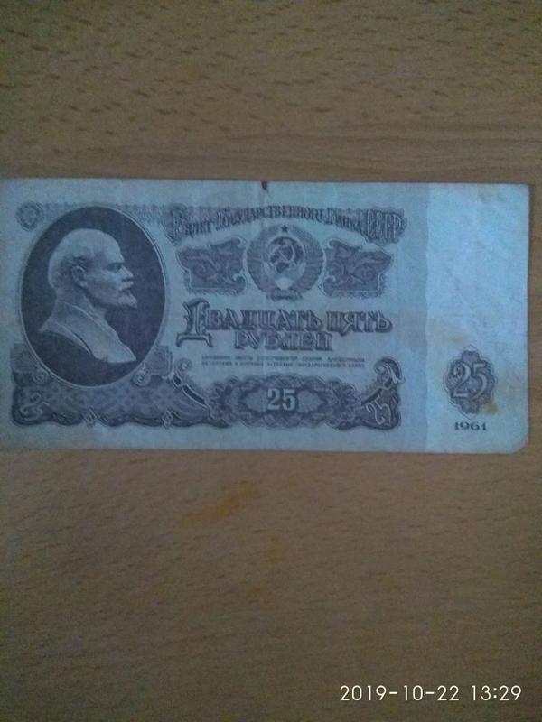 25 рублей 1961 р