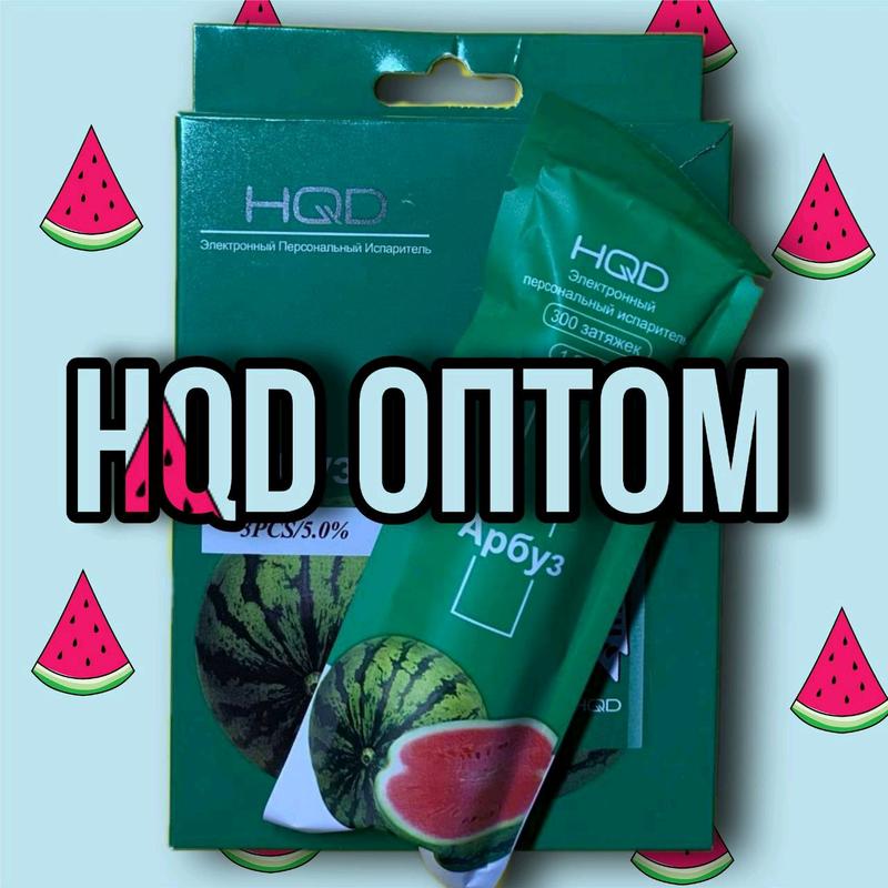Hqd электронные сигареты опт где купить китайские сигареты