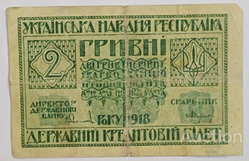 УНР 2 гривны 1918