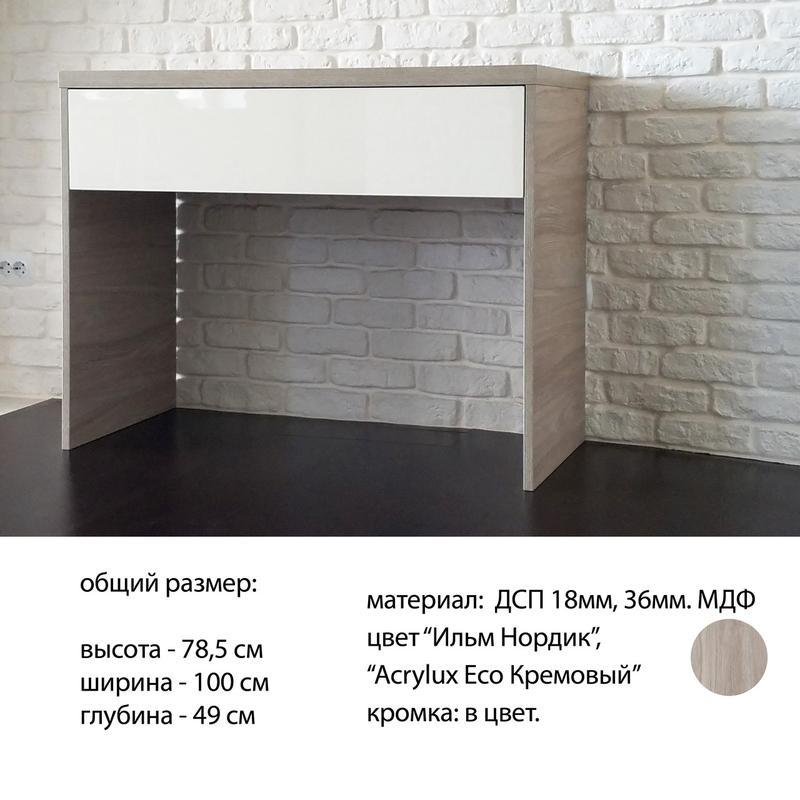 Стол ДСП с выдвижным ящиком
