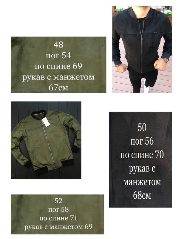 Куртка мужская замш - Фото 3