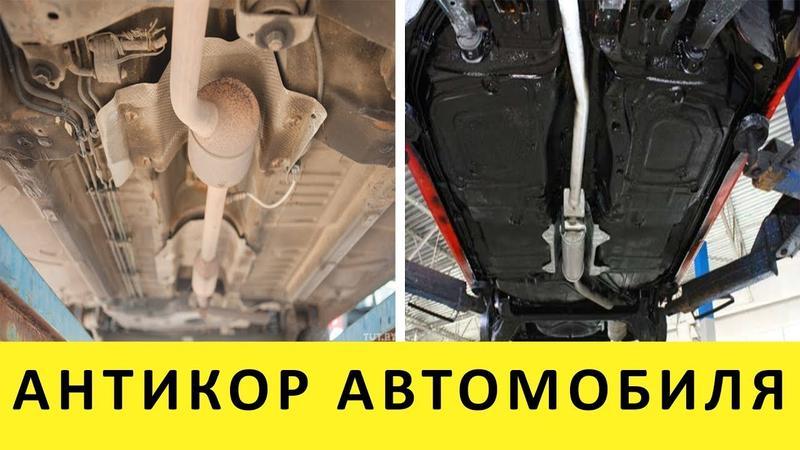 АНТИКОР Антикоррозийная обработка авто