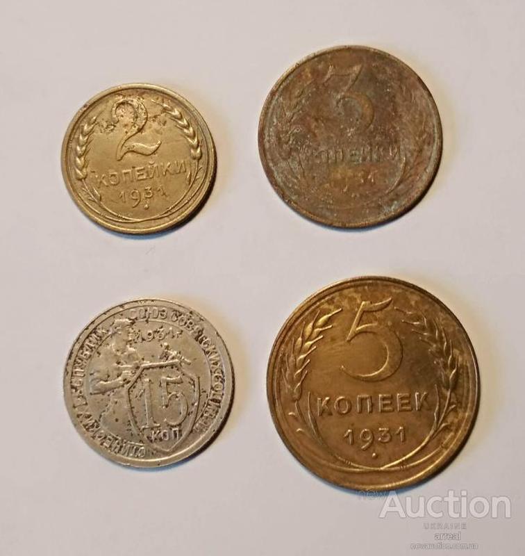 Монеты СССР 1931