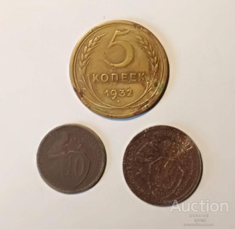 Монеты СССР 1932