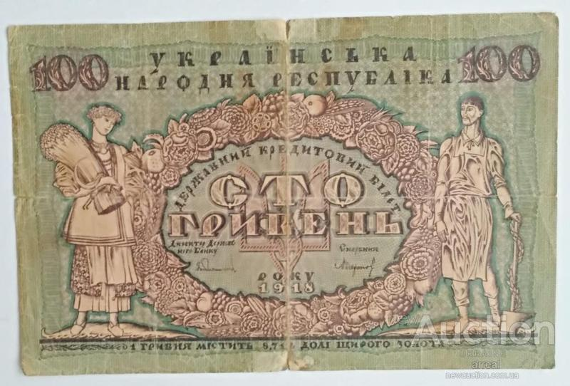 УНР 100 гривен 1918