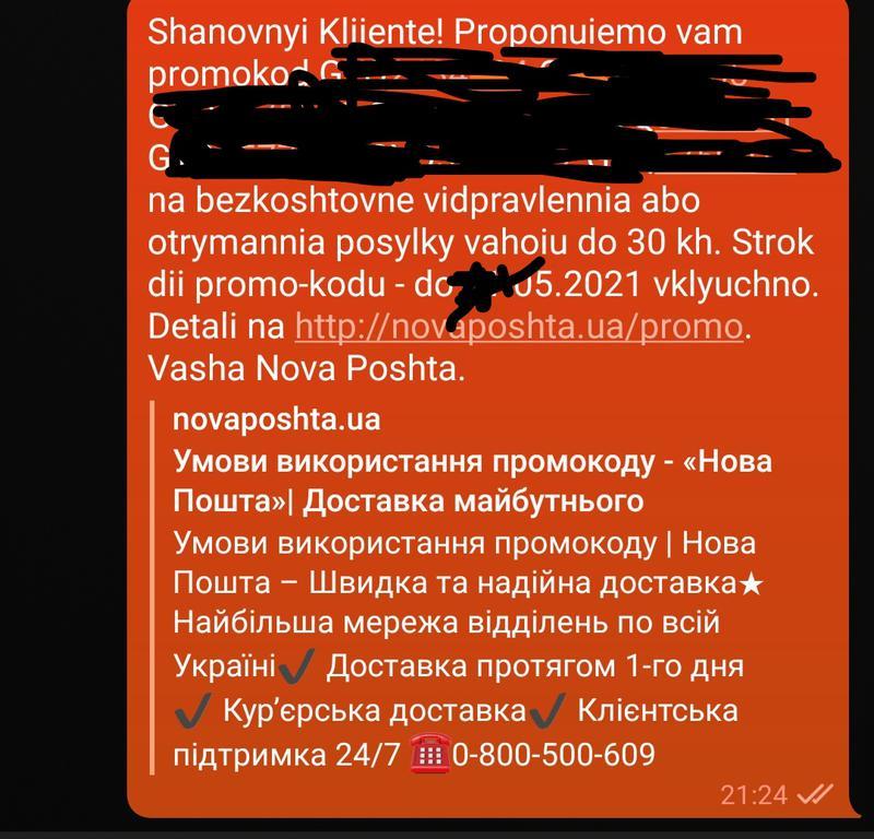 Промокод На Доставку Новой Почты